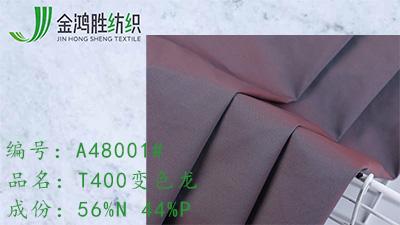 金鸿胜T400变色龙锦涤混纺风衣面料 梭织双色羽绒服棉服布料