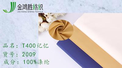 金鸿胜T400全涤平纹羽绒服面料 秋冬轻薄款风衣布料 梭织时装棉服面料