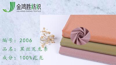 金鸿胜20D黑丝格子尼龙面料 网格线梭织面料 运动时装羽绒棉服面料