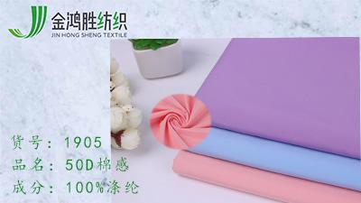 金鸿胜50D棉感记忆 爆款风衣面料涤纶面料