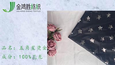 金鸿胜烫金尼龙羽绒服面料定制棉衣面料定制